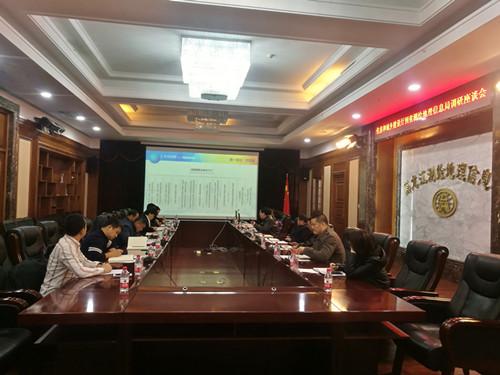 黑龙江省住房和城乡建设厅到省测绘地理信息局调研交流